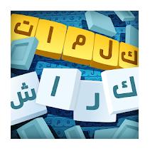 كلمات كراش - لعبة تسلية وتحدي من زيتونة